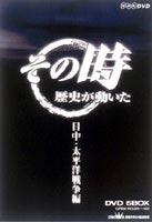 その時歴史が動いた/日中・太平洋戦争編 [DVD]