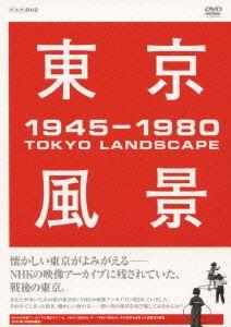 東京風景 DVD-BOX(DVD)