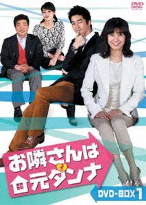 お隣さんは元ダンナ DVD-BOX 1 [DVD]