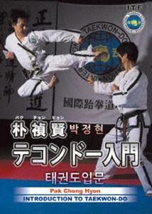 朴禎賢 テコンドー入門(DVD)