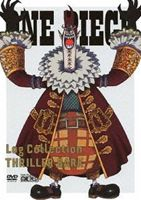 "ONE PIECE Log Collection ""THRILLER"" [DVD]"