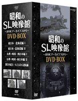 昭和のSL映像館~NHKアーカイブスから~ DVD-BOX(DVD)