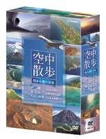 空中散歩 空から見た日本 DVDセット(DVD)