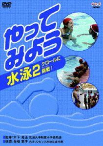 やってみよう 水泳 2クロールに挑戦! [DVD]
