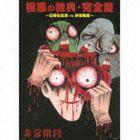 非常階段 / 極悪の教典・完全盤~日野日出志 vs 非常階段~(11CD+DVD) [CD]