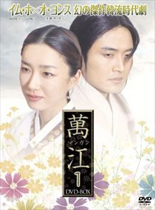 萬江 マンガン DVD-BOX 1 [DVD]