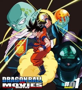 DRAGON BALL THE MOVIES Blu-ray ♯01