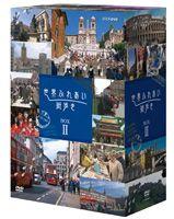 世界ふれあい街歩き BOX 2(DVD)