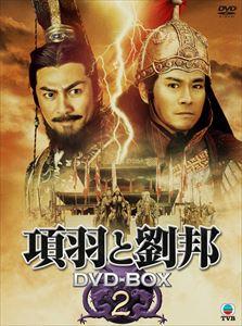 項羽と劉邦 DVD-BOX2 [DVD]