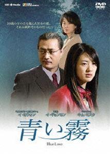 青い霧 DVD-BOX(DVD)