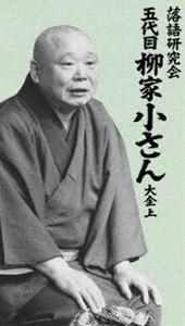 落語研究会 五代目柳家小さん大全 上 [DVD]