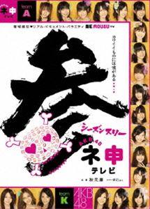 AKB48 ネ申テレビ シーズン3(DVD)
