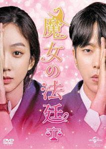 魔女の法廷 DVD-SET2 [DVD]
