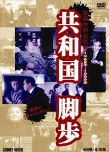 共和国脚歩 激動中国50年史 全9巻 DVDBOX(DVD)