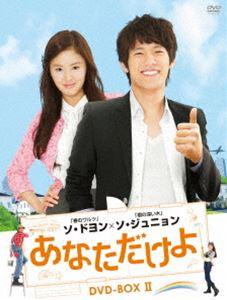 あなただけよ DVD-BOX II [DVD]