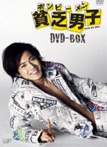 貧乏男子 ボンビーメン DVD-BOX [DVD]