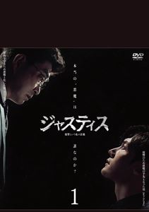 ジャスティス-復讐という名の正義- DVD-BOX1 [DVD]