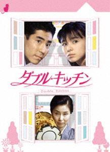 ダブル★キッチン DVD-BOX [DVD]