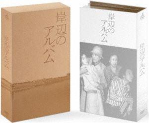 岸辺のアルバム DVD-BOX(DVD)