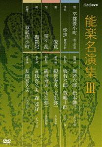 能楽名演集 DVD-BOX III(DVD)