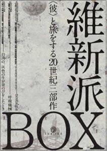 〈彼〉と旅をする20世紀三部作DVD-BOX(DVD)