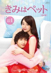 きみはペット<完全版>DVD-BOX1 [DVD]
