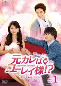 元カレはユーレイ様!? DVD-SET1〈オリジナル・バージョン〉 [DVD]