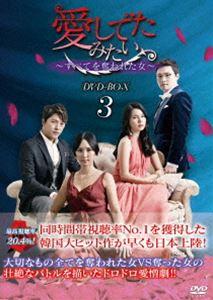 2019公式店舗 [DVD] DVD-BOX3愛してたみたい~すべてを奪われた女~ DVD-BOX3 [DVD], リビングプラス+:bb257b48 --- canoncity.azurewebsites.net