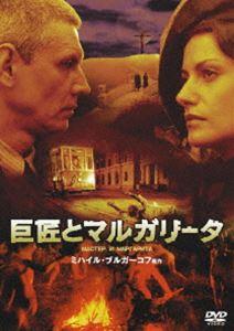 巨匠とマルガリータ(DVD)