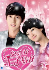 [DVD] いつか王子様が DVD-BOX3いつか王子様が DVD-BOX3 [DVD], ハートフルクリエーション:58ee080f --- lg.com.my
