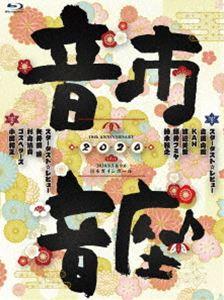 スターダスト☆レビュー 営業 10th Anniversary 贈与 Blu-ray 音市音座 2020