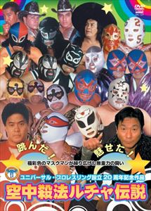 ユニバーサル・プロレスリング設立20周年記念作品 空中殺法ルチャ伝説(DVD)