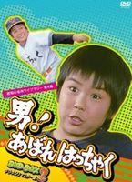 昭和の名作ライブラリー 第4集 DVD-BOX 2 男!あばれはっちゃく DVD-BOX 2 デジタルリマスター版 第4集 [DVD], 【ロングス】ウォーキング:ab9f6894 --- aigen.ai
