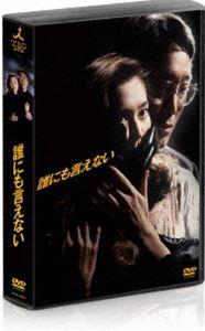 誰にも言えない DVD-BOX(DVD)