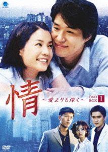 情 ~愛よりも深く DVD-BOX1 [DVD]