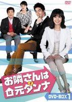 お隣さんは元ダンナ DVD-BOX 5 [DVD]