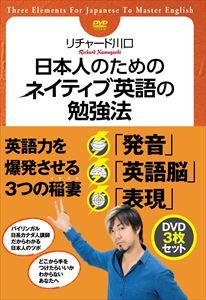 最前線の [DVD] DVDセット日本人のためのネイティブ英語の勉強法 DVDセット [DVD], ヨコゼマチ:d4b08fbb --- scottwallace.com