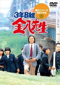 3年B組金八先生 第2シリーズ DVD-BOX [DVD]