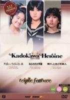 角川ヒロイン 第二選集(DVD)
