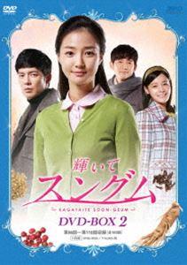 輝いてスングム DVD-BOX2 [DVD]