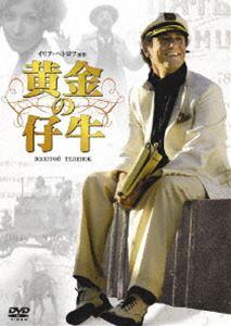 黄金の仔牛(DVD)