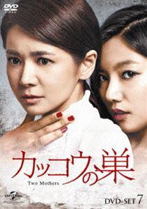 カッコウの巣 DVD-SET7(DVD)