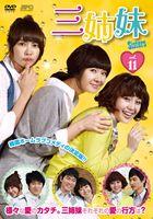 三姉妹 DVD-BOX II [DVD]