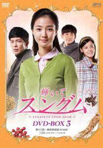 輝いてスングム DVD-BOX3(DVD)