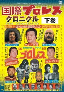 国際プロレス クロニクル 下巻(DVD)