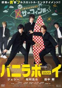 バニラボーイ トゥモロー・イズ・アナザー・デイ 通常版 DVD [DVD]