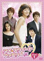 マイ・スウィート・ファミリー ~フンブの家運が開けたね~ DVD-BOX III [DVD]
