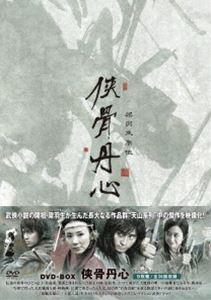 侠骨丹心 DVD-BOX [DVD]