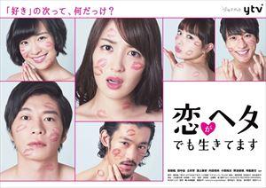 【当店限定販売】 DVD-BOX [DVD]恋がヘタでも生きてます DVD-BOX [DVD], 安浦町:fbcce90a --- scottwallace.com