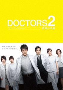 DOCTORS2 最強の名医 最強の名医 DOCTORS2 DVD-BOX [DVD] [DVD], ナカギョウク:d33ce76e --- aigen.ai